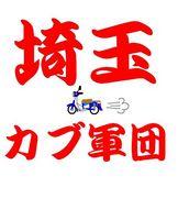 埼玉 カブ軍団