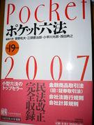 駒澤大学法学部法律学科