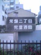 東京都江東常盤
