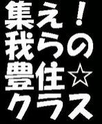 我らがアイドル豊住クラス☆