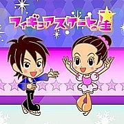 フィギュアスケートの星(非公式)