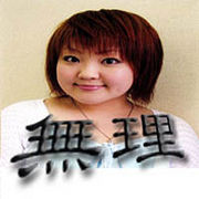柳原可奈子が好かん!!