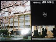 福岡市立城南中学校 S41〜42年
