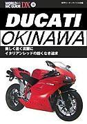 DUCATI沖縄