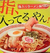 東海麺学校