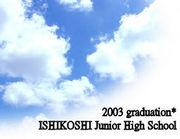 石越中学校2003年卒