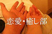 恋愛・癒し部!
