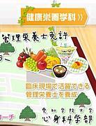 ◆愛知学院大学健康栄養学科◆