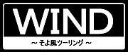 WIND〜そよ風ツーリング〜