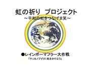 虹の祈りプロジェクト
