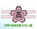 佐倉高校 1999年度卒業 3年J組