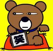 劇団 熊野笑店