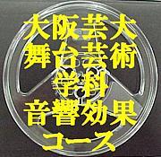 大阪芸大舞台芸術学科音響効果