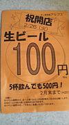 新宿アルプス【生170サワー80】