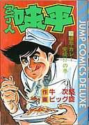 La gastronomie au Japon