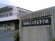 江津高校第40期卒業生