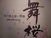 銀座 舞桜