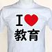 I LOVE ☆ 教育テレビ