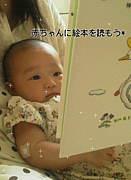 赤ちゃんに絵本を読もう*