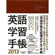 ✫英語学習手帳✫