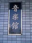 四国大学短期大学部音楽科