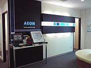 AEON(イーオン)栄校