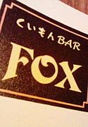 沖縄市くいもんBAR FOX