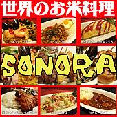 六本木 世界のお米料理 SONORA