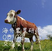 海外農業研修生OBOG交流企画