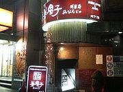 韓国家庭料理の店 美男子