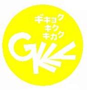 ギキョクキクキカク【GKK】