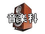 日本芸術専門学校〔音楽科〕