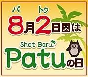 shot bar patu @ 国立