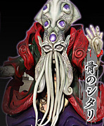 【外道衆】骨のシタリ