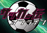 裏 サッカー伝 オンライン