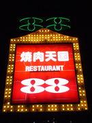 焼肉天国88