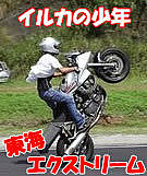 東海エクストリーム(X-TREME)