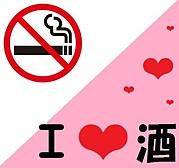 酒は飲むが、煙草は飲まない