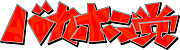 バカホン党  a.k.a. 平子Family
