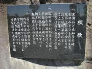 愛知県立 内海高校