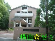 横山☆ゼミ in 東海大学