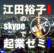 江田裕子skype朝まで起業ゼミ