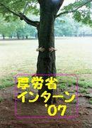 14期 厚労省インターン'07