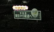☆東濃神起☆