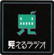 見えるラジオ☆FM文字多重放送