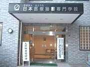 日本医療秘書専門学校