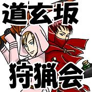 【MHX】道玄坂狩猟会【渋谷】