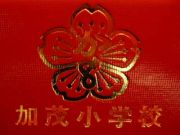 京都府の木津川市立加茂小学校