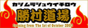 総合格闘技ジム 勝村道場