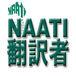 NAATI翻訳者